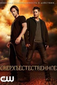 Фильм Сверхъестественное 9 сезон смотреть онлайн