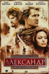 Фильм Александр смотреть онлайн