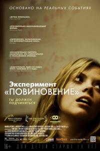 Фильм Эксперимент «Повиновение» смотреть онлайн