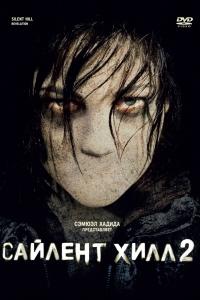 Фильм Сайлент Хилл2 смотреть онлайн