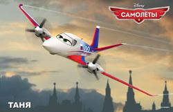 «Самолеты» получат русского персонажа