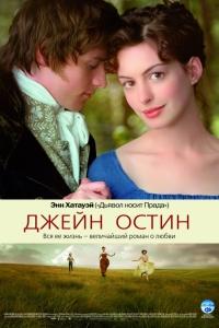 Фильм Джейн Остин смотреть онлайн