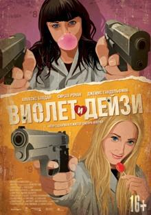 Фильм Виолет и Дейзи смотреть онлайн