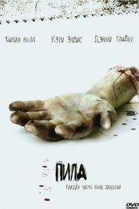 Фильм Пила: Игра на выживание смотреть онлайн