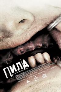 Фильм Пила3 [Режиссёрская версия] смотреть онлайн