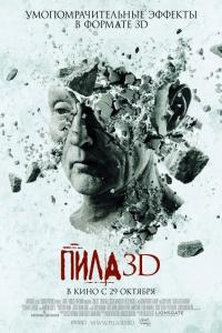 Фильм Пила 7 / Пила 3D смотреть онлайн