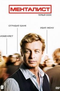 Фильм Менталист 6 сезон смотреть онлайн