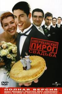 Фильм Американский пирог 3: Свадьба смотреть онлайн