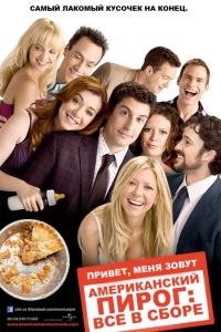 Фильм Американский пирог: Все в сборе смотреть онлайн