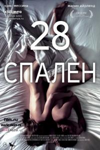 Фильм 28 спален смотреть онлайн
