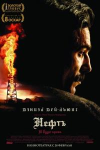 Фильм Нефть смотреть онлайн
