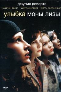 Фильм Улыбка Моны Лизы смотреть онлайн
