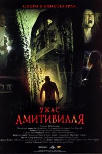 Фильм Ужас Амитивилля смотреть онлайн