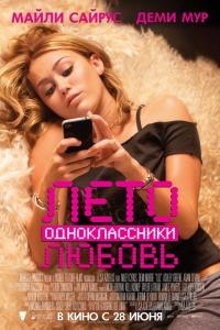 Фильм Лето. Одноклассники. Любовь смотреть онлайн