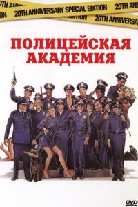 Фильм Полицейская академия смотреть онлайн