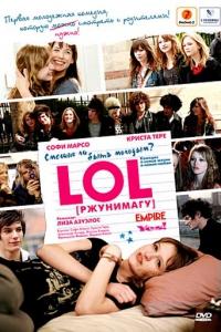 Фильм LOL [ржунимагу] смотреть онлайн