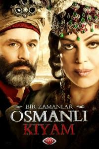 Фильм Однажды в Османской империи: Смута 1 сезон смотреть онлайн