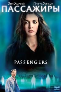 Фильм Пассажиры смотреть онлайн