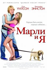 Фильм Марли ия смотреть онлайн
