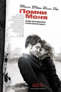 Фильм Помни меня смотреть онлайн