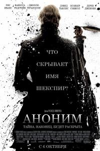 Фильм Аноним смотреть онлайн