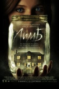 Фильм Лимб смотреть онлайн