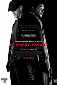 Фильм Я, Алекс Кросс смотреть онлайн