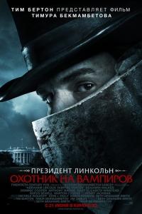 Фильм Президент Линкольн: Охотник на вампиров смотреть онлайн