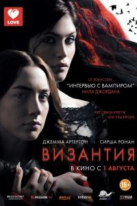 Фильм Византия смотреть онлайн