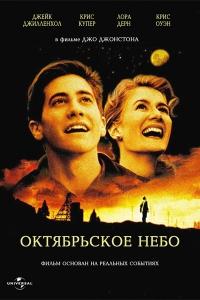 Фильм Октябрьское небо смотреть онлайн