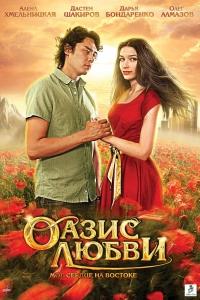 Фильм Оазис любви смотреть онлайн