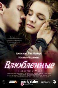Фильм Влюбленные смотреть онлайн