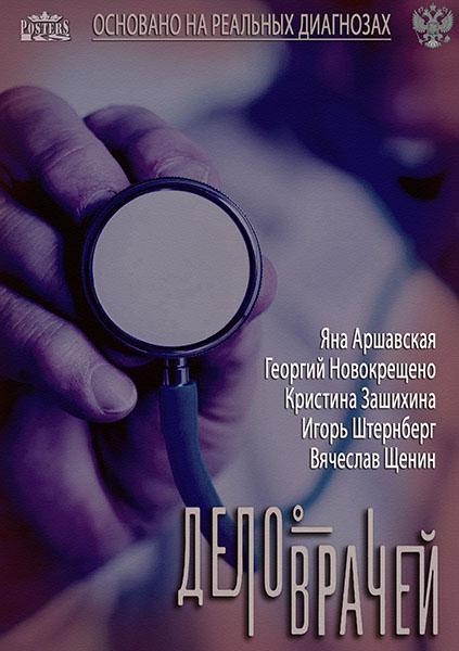 Фильм Дело врачей смотреть онлайн