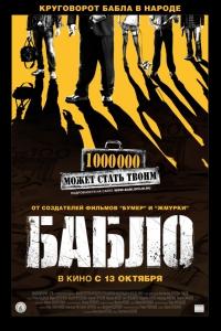 Фильм Бабло смотреть онлайн