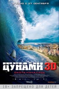 Фильм Цунами 3D смотреть онлайн