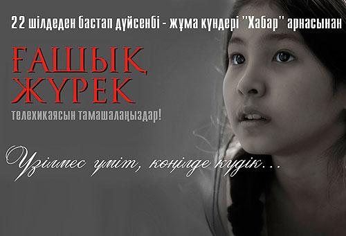 Фильм Ғашық жүрек / Гашык журек 25 серия смотреть онлайн