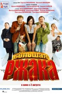 Фильм Большая ржака! смотреть онлайн