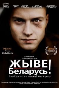 Фильм Жыве Беларусь! смотреть онлайн