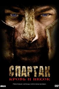 Фильм Спартак: Кровь и песок 1 сезон смотреть онлайн
