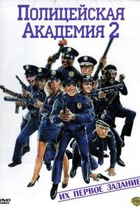 Фильм Полицейская академия 2: Их первое задание смотреть онлайн