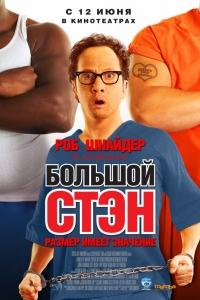 Фильм Большой Стэн смотреть онлайн