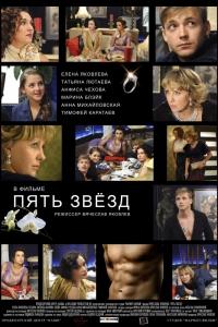 Фильм Пять звёзд смотреть онлайн