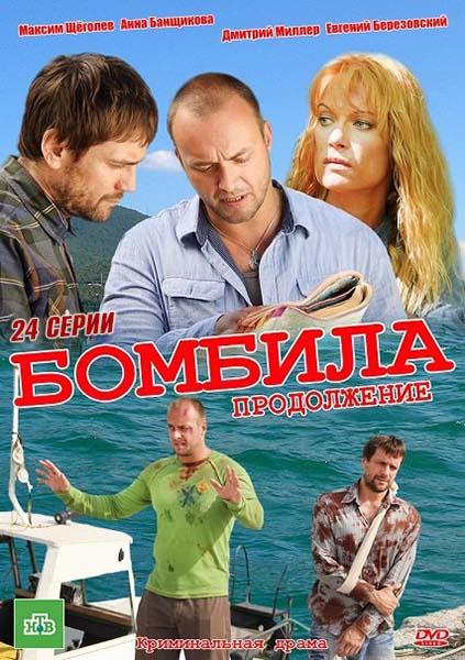 Фильм Бомбила. Продолжение смотреть онлайн