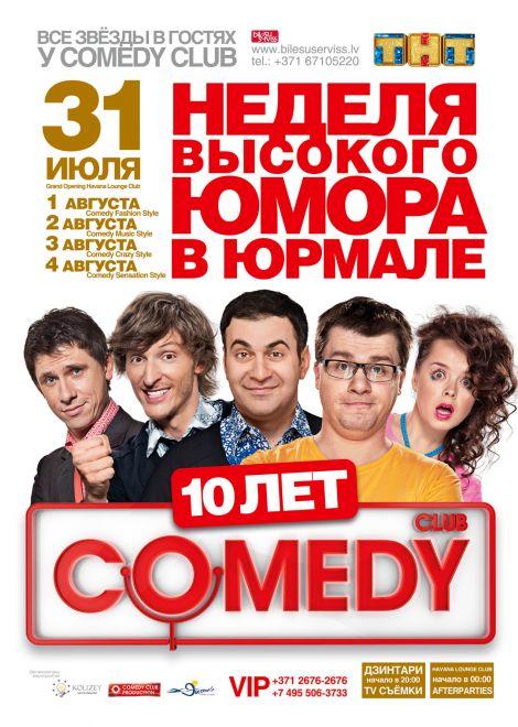 Фильм Comedy Club в Юрмале смотреть онлайн
