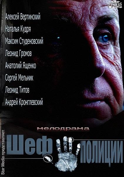 Фильм Шеф полиции смотреть онлайн