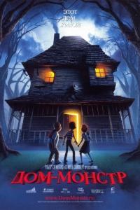 Фильм Дом-монстр смотреть онлайн
