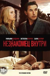 Фильм Незнакомец внутри смотреть онлайн