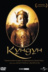 Фильм Кундун смотреть онлайн