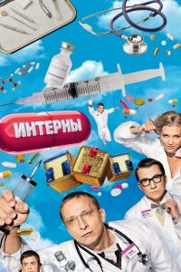 Фильм Интерны 9 сезон смотреть онлайн