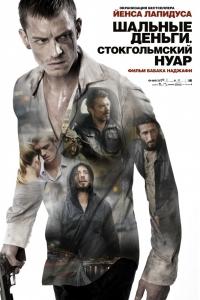 Фильм Шальные деньги: Стокгольмский нуар смотреть онлайн
